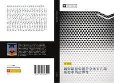 錫與鉛被侷限於奈米多孔隙基架中的超導性 kitap kapağı