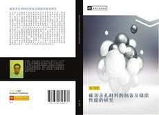 碳基多孔材料的制备及储能性能的研究的封面