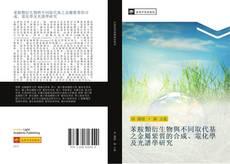 Bookcover of 苯胺類衍生物與不同取代基之金屬紫質的合成、電化學及光譜學研究