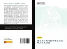 Bookcover of 廊坊城区配电自动化建设策略及方案研究