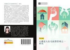 Bookcover of 台灣老人住宅經營管理之一研究