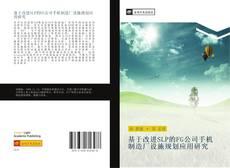 基于改进SLP的FG公司手机制造厂设施规划应用研究的封面