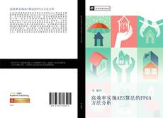 Capa do livro de 高效率实现AES算法的FPGA方法分析