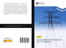 Capa do livro de 电力系统混合实时仿真及其接口平台的研究