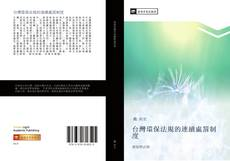 Bookcover of 台灣環保法規的連續處罰制度
