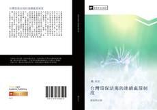 Capa do livro de 台灣環保法規的連續處罰制度