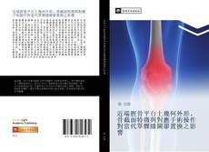 Capa do livro de 近端脛骨平台上幾何外形、骨截面特徵與對應手術操作對當代單髁膝關節置換之影響
