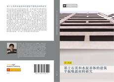 Bookcover of 基于石英和水泥基体的建筑平板吸波材料研究