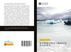 Bookcover of 冰区船舶冰载荷与船体结构优化的研究