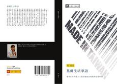 Bookcover of 基礎生活華語