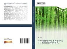 Bookcover of 食种动物对掌叶木种子命运与自然更新影响的研究