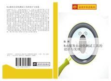 Capa do livro de Web服务自动化测试工具的设计与实现