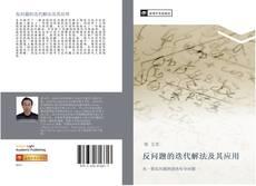 Buchcover von 反问题的迭代解法及其应用