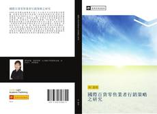 Bookcover of 國際百貨零售業者行銷策略之研究