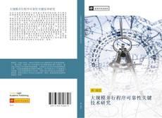 Bookcover of 大规模并行程序可靠性关键技术研究