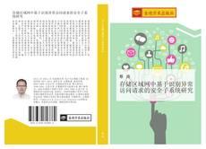Bookcover of 存储区域网中基于识别异常访问请求的安全子系统研究