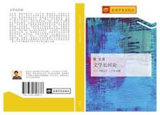 Bookcover of 文学长河论