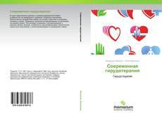 Современная гирудотерапия的封面