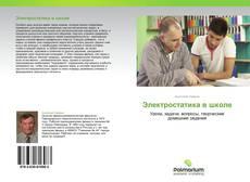 Обложка Электростатика в школе