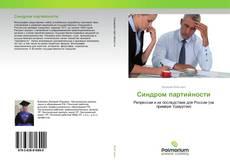 Bookcover of Синдром партийности