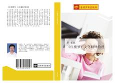 Bookcover of 《红楼梦》文化翻译拾遗
