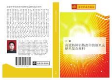 Portada del libro de 高能特种铝热剂中的纳米及纳米复合材料