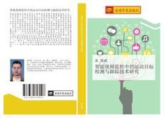 Bookcover of 智能视频监控中的运动目标检测与跟踪技术研究