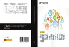 技術型高中機械科學生個人創造力及其影響因素之研究-以奈米科技概念知識學習為例的封面
