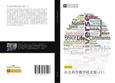 Обложка 社会科学数学化文集(1)
