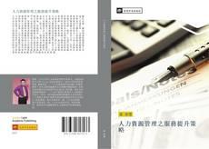 Bookcover of 人力資源管理之服務提升策略