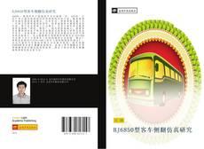 Capa do livro de BJ6850型客车侧翻仿真研究
