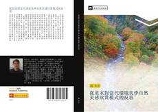 Bookcover of 從道家對當代環境美學自然美感欣賞模式的反思
