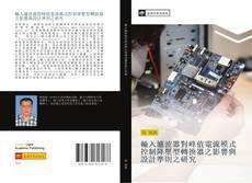 Portada del libro de 輸入濾波器對峰值電流模式控制降壓型轉換器之影響與設計準則之研究