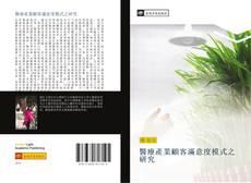 Capa do livro de 醫療產業顧客滿意度模式之研究