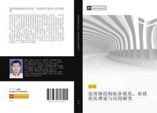 Bookcover of 连续体结构拓扑优化、形状优化理论与应用研究