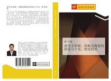 Capa do livro de 新型无铅铌、钽酸盐陶瓷的制备与介电、铁电特性