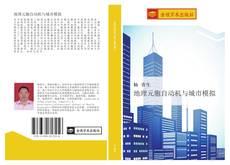 Couverture de 地理元胞自动机与城市模拟