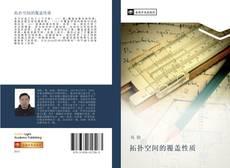 Bookcover of 拓扑空间的覆盖性质