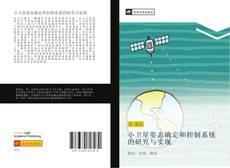 小卫星姿态确定和控制系统的研究与实现 kitap kapağı