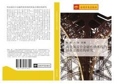 Bookcover of 纯金属及合金磁性纳米线的制备及微结构研究