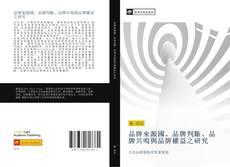Bookcover of 品牌來源國、品牌判斷、品牌共鳴與品牌權益之研究