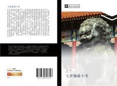 Bookcover of 七堂伽蓝小考