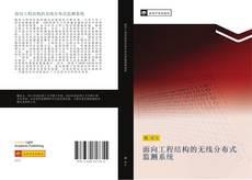 Bookcover of 面向工程结构的无线分布式监测系统