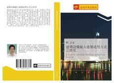 Bookcover of 建築設備融入建築造型方式之研究
