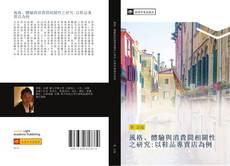 風格、體驗與消費間相關性之研究:以鞋品專賣店為例 kitap kapağı