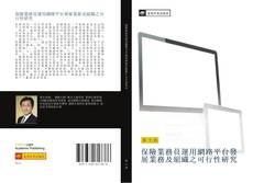 Bookcover of 保險業務員運用網路平台發展業務及組織之可行性研究