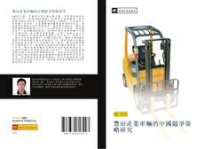 Bookcover of 豐田產業車輛的中國競爭策略研究