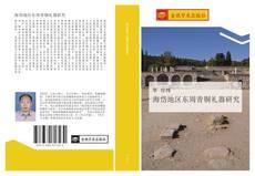 Portada del libro de 海岱地区东周青铜礼器研究