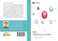 Bookcover of 外源性研发与企业绩效