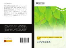 Bookcover of AS2与叶片建成